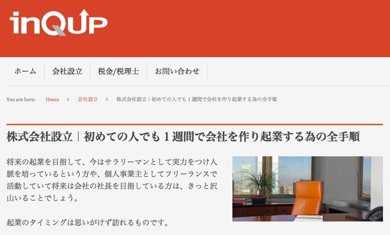 inqup,コンテンツマーケティング