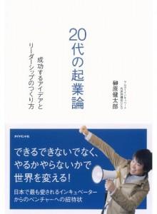 20dainokigyouron01