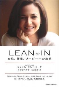 leanin01