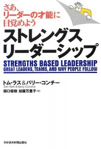 strengthreadership01
