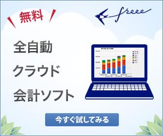 会計ソフト,freee,バナー