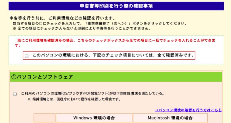 PC環境チェック