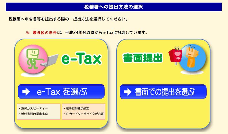 e-Tax1