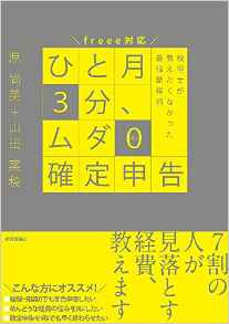 freelancebook02