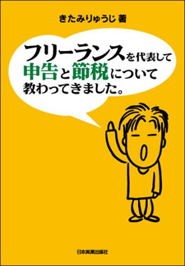 freelancebook01