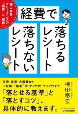 freelancebook03