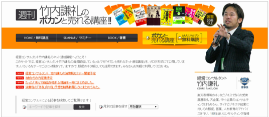 竹内謙礼氏のブログ