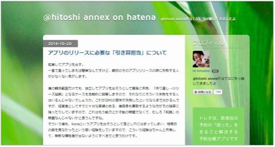 @hitoshi annex on hatena