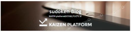 須藤憲司氏のブログ