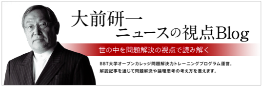 大前研一氏のブログ