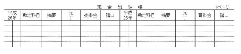 現金出納帳とは(2)