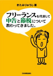 確定申告初心者へのおすすめ書籍7
