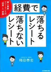 確定申告初心者へのおすすめ書籍8