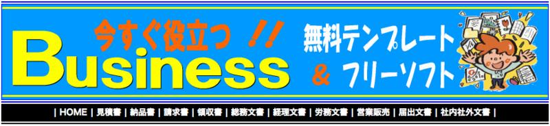 今すぐBusiness無料テンプレート&フリーソフト