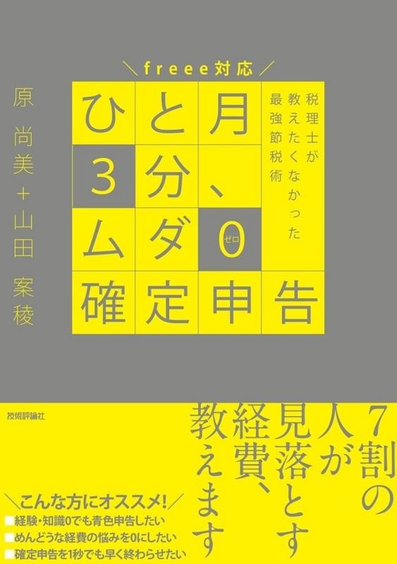 確定申告初心者へのおすすめ書籍2