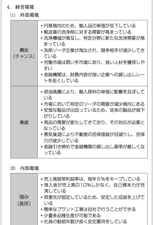 Y社の経営計画2