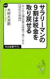 確定申告初心者へのおすすめ書籍3