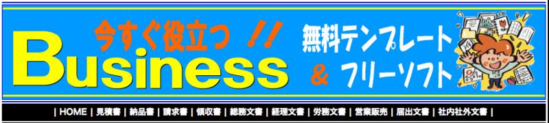 Business&フリーソフト
