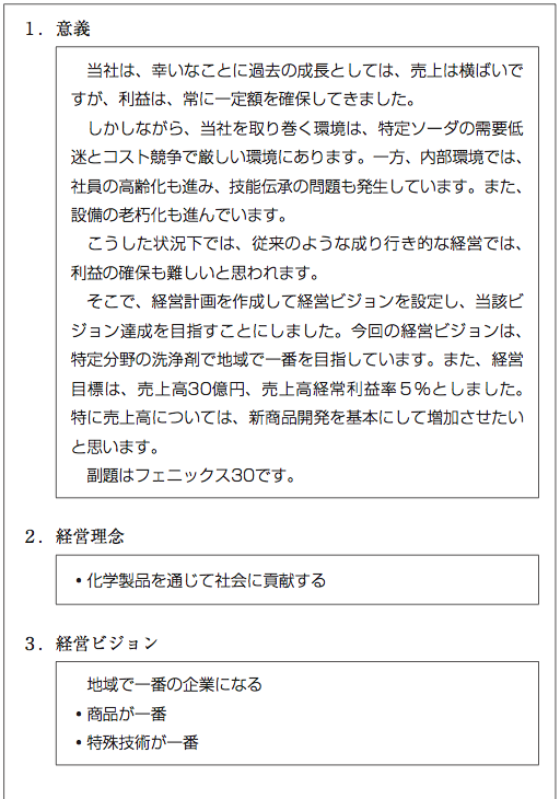 Y社の経営計画フォーマット1