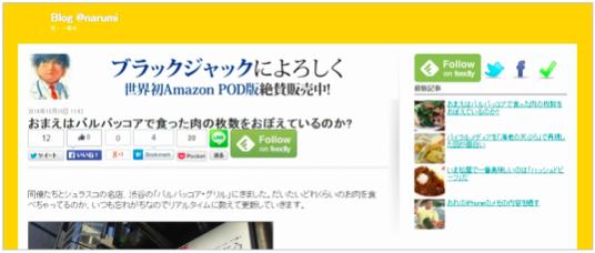 鳴海淳義氏のブログ