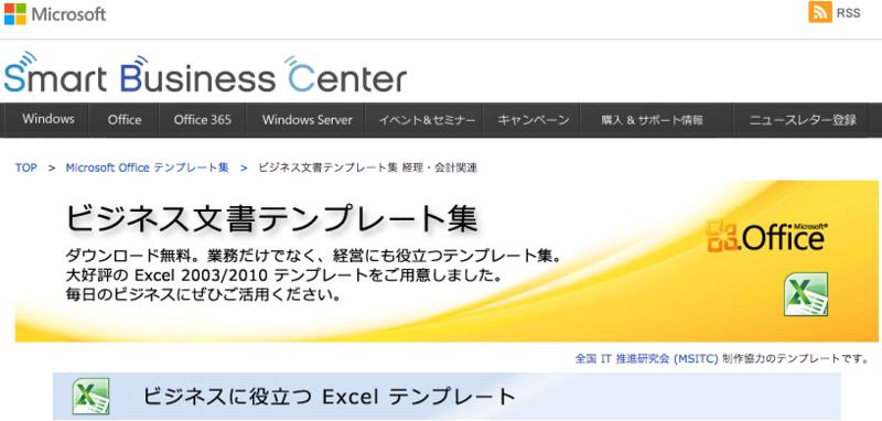 マイクロソフト スマートビジネスセンター