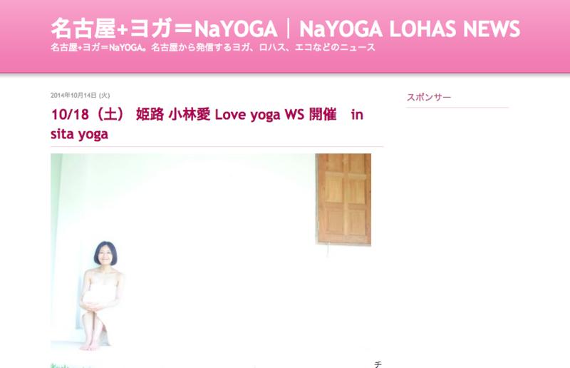 名古屋+ヨガ=NaYOGA|NaYOGA LOHAS NEWS