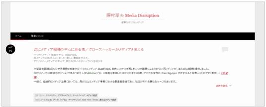 藤村厚夫氏のブログ