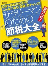 確定申告初心者へのおすすめ書籍4
