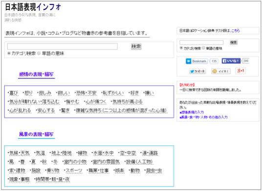 日本語表現インフォ