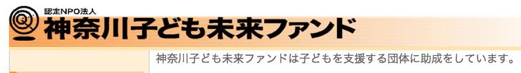 神奈川未来子どもファンド
