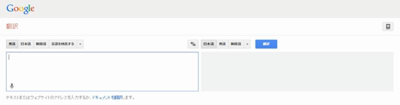 google_honyaku
