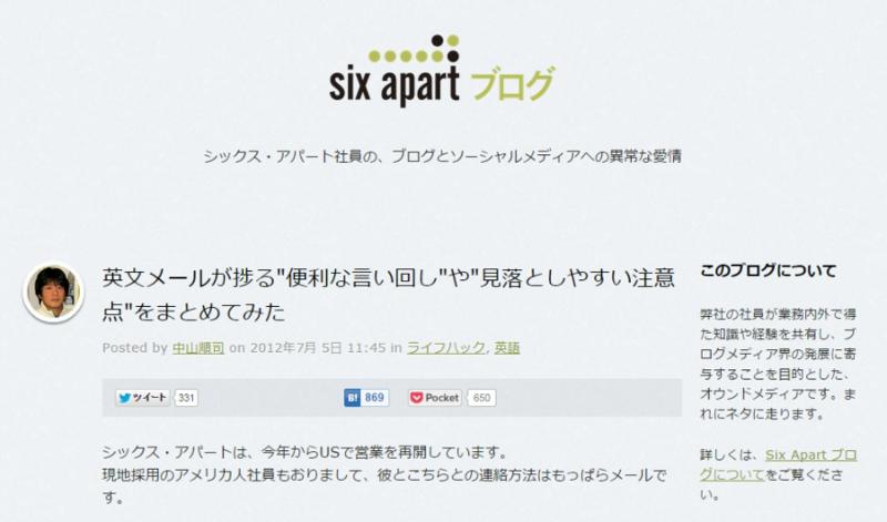 sixapart