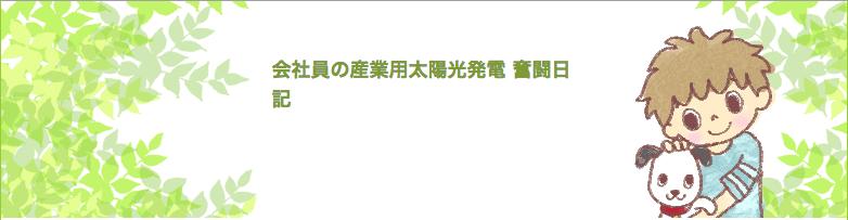 会社員の産業用太陽光発電 奮闘日記
