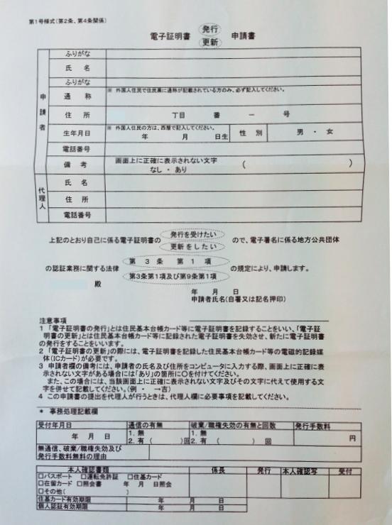 住民基本台帳カード申請書