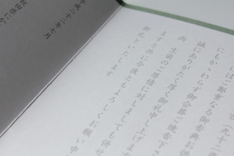 冠婚葬祭と手紙