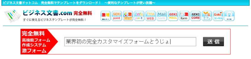 経費精算書ビジネス文書.com