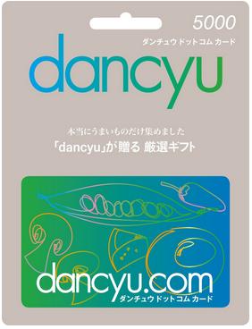 グルメ雑誌dancyu