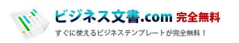 経費精算書 ビジネス文書.com