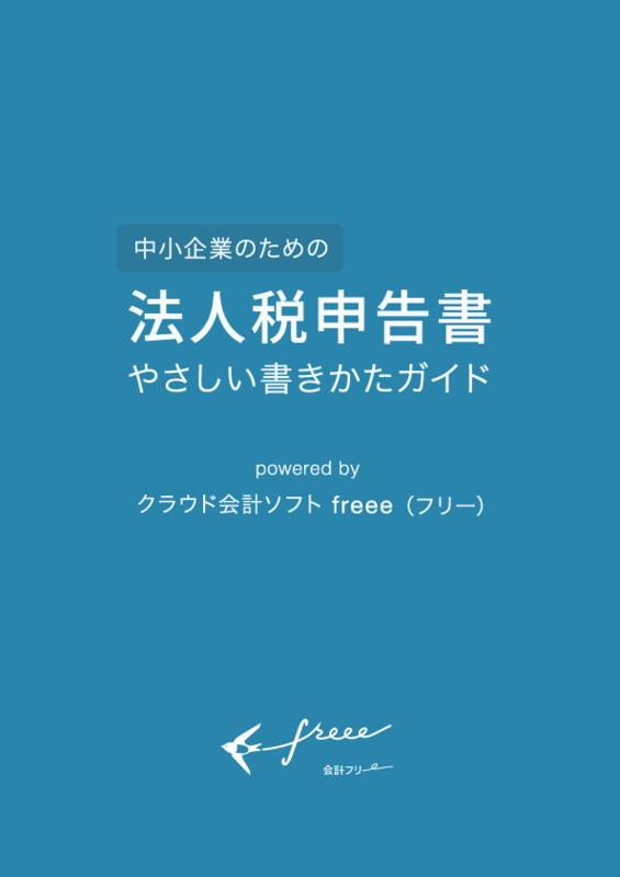 e-book_cover_法人税申告