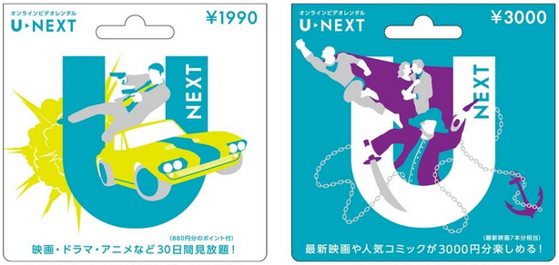 株式会社U-NEXT