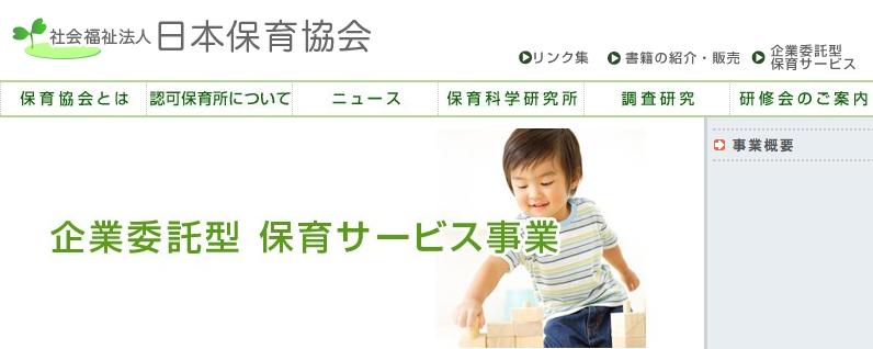 日本保育協会