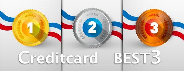 creditcard-best3