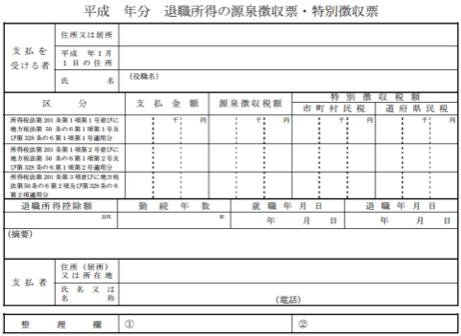 退職所得の源泉徴収票合計表
