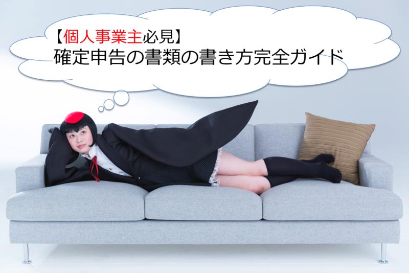 kakutei_kakikata
