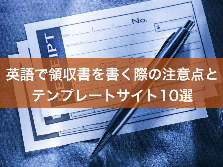 英語で領収書を書く際の注意点とテンプレートサイト10選 - 経営 ...