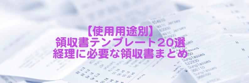 【使用用途別】領収書テンプレート20選|経理に必要な領収書まとめ