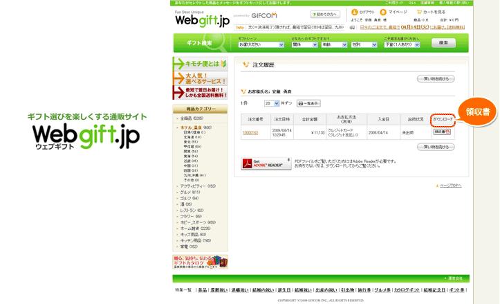 Web gift.j