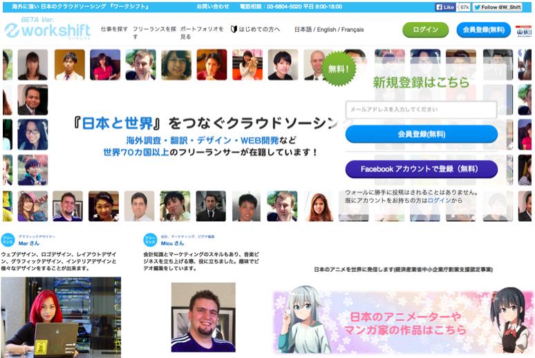 ワークシフト・ソリューションズ株式会社