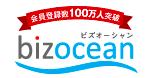 biz ocean