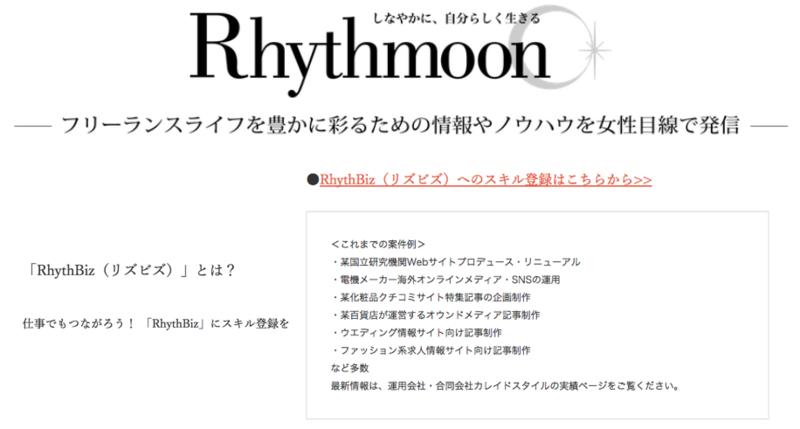 Rhythmoon